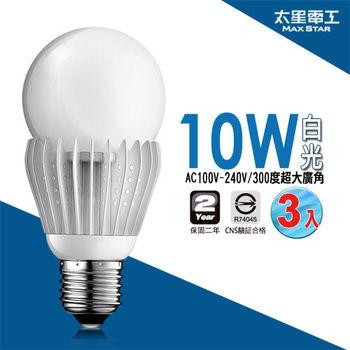 【太星電工】大廣角LED燈泡10W/白光(3入)  A510W*3