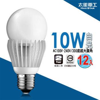 【太星電工】大廣角LED燈泡10W/白光(12入)  A510W*12