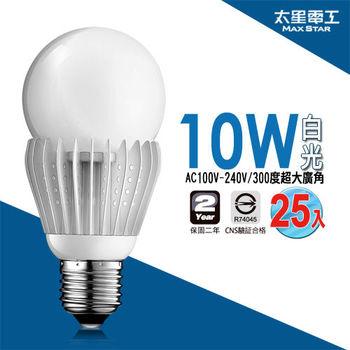 【太星電工】大廣角LED燈泡10W/白光(25入)  A510W*25