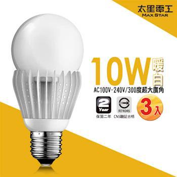 【太星電工】大廣角LED燈泡10W/暖白光(3入)  A510L*3