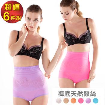 【櫻桃寶貝】天然蠶絲 緹花超高腰塑褲(超值6件組-顏色隨機)