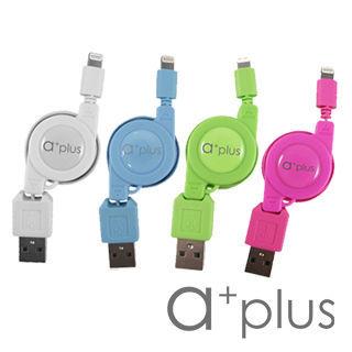 【a+plus】USB To APPLE  Lightning 8Pin 充電/傳輸 伸縮捲線(支援最新iOS8)