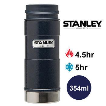 【美國Stanley】經典單手保溫咖啡杯354ml(錘紋藍)