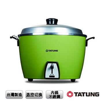 【TATUNG 大同】6人份不鏽鋼內鍋款電鍋/TAC-06L-SG-台灣製造