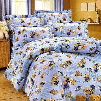【艾莉絲-貝倫】小熊家族(6.0呎x7.0呎)六件式雙人特大(高級混紡棉)鋪棉床罩組(藍色)