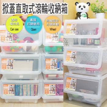 【將將好收納】直取式收納箱 20L 掀蓋式整理箱(3入)