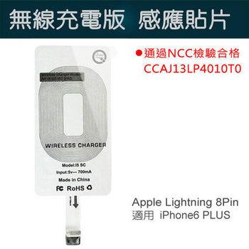 AHEAD領導者【無線接收片】Apple iPhone6 Plus Lightning 8Pin 感應接收貼片