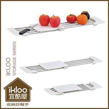 ikloo_不鏽鋼廚房砧板瀝水架