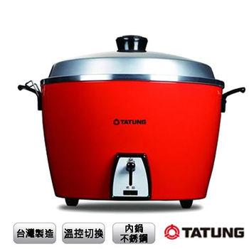 【TATUNG大同】6人份不鏽鋼內鍋款電鍋/TAC-06L-SR-台灣製造