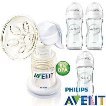 PHILIPS AVENT ISIS PES手動吸乳器及奶水儲存瓶組合+AVENT 親乳感玻璃奶瓶240ml超值3入裝
