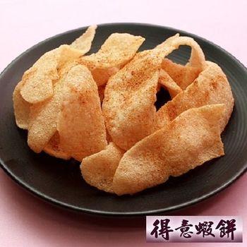 【台南得意蝦餅】夾鍊袋包裝 150g/包 8包組(原味/辣味/香蔥/海苔/墨魚 任選)