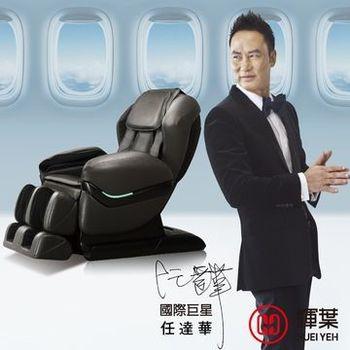 輝葉 頭等艙-臀感按摩椅
