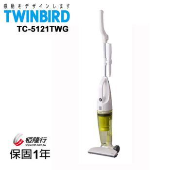 【日本TWINBIRD】手持直立兩用吸塵器TC-5121TWG(綠)
