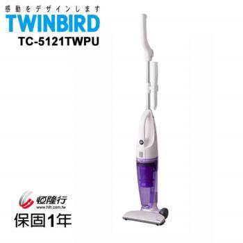 日本TWINBIRD-手持直立兩用吸塵器(紫)TC-5121TWPU