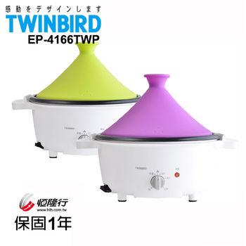 日本TWINBIRD-電動塔吉鍋(紫)EP-4166TWP