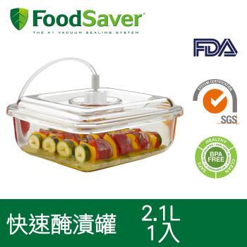 美國FoodSaver-快速入味醃漬罐T020-0050-05P(2.1L)