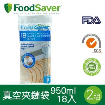 美國FoodSaver-真空夾鍊袋18入裝(940ml)[2組/36入]