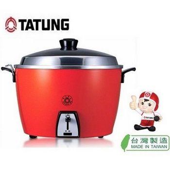 【TATUNG大同】15人份不鏽鋼內鍋款電鍋TAC-15L-SR-台灣製造
