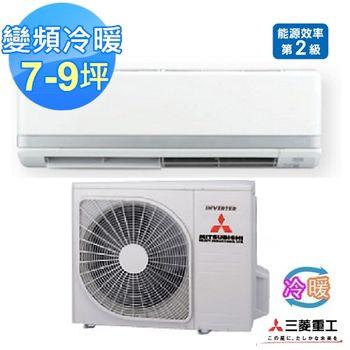 全新福利品【MITSUBISHI 三菱重工】7-9坪變頻冷暖分離式冷氣SRK50ZKXT-S/SRC50ZKXT-S(含基本安裝)