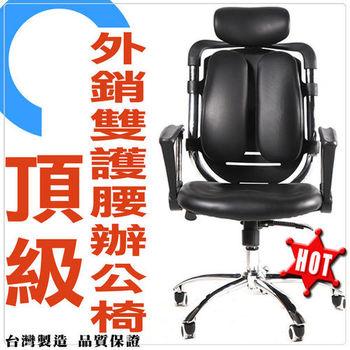 C-FLY 雙背護腰人體工學電腦椅