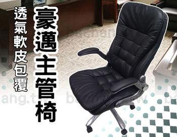 C-FLY 豪邁主管椅 升級鋁合金腳+PU輪