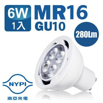 【南亞光電】LED MR16 6W GU10 280LM 杯燈/投射燈-黃光(1入)