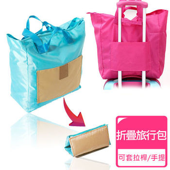 [Conalife]折疊式拉桿手提旅行包/購物袋_二入