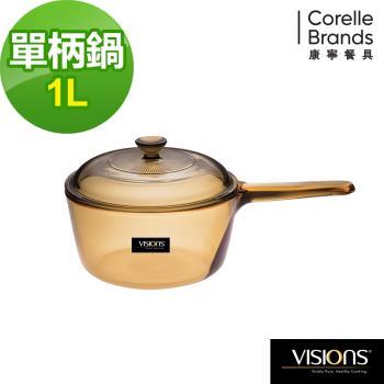 【美國康寧 Visions】 1.0L單柄晶彩透明鍋