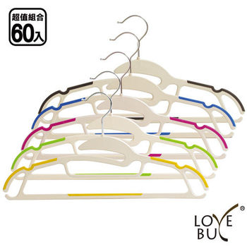 【Love Buy】乾濕兩用多功能Z型防滑衣架(60入)五色隨機