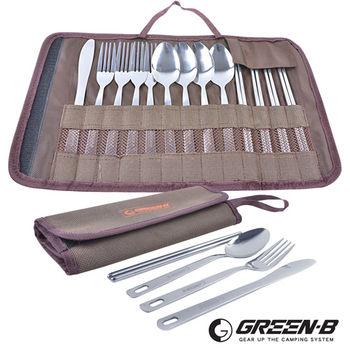 【GREEN-B】不鏽鋼餐具13件組(附收納包)