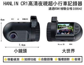 【HANLIN-CR1】高清FHD1080P超小迷你行車記錄器(拍照+錄影+自動感應) 循環錄影/重力碰撞鎖定