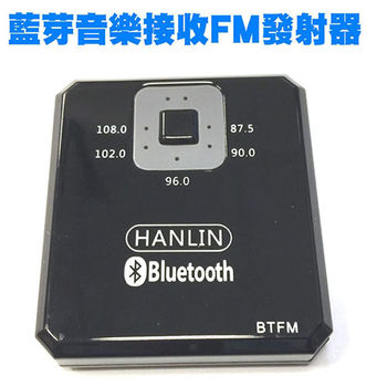 【HANLIN-BTFM】 藍芽接收FM發射器(長效型)-聽音樂不受線(車用/室內)-通過NCC認證有保障