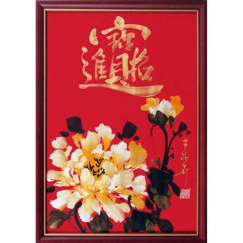 【預購】台灣風水畫大師王品卉彩墨字畫-招財進寶黃色富貴牡丹