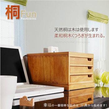 桐趣 書香硯實木三抽文件櫃-桌上型