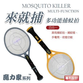 魔力家系列-YOTO來就捕充電式多功能捕蚊拍x1入_捕蚊拍/捕蚊燈/手電筒