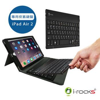 i-Rocks IRC35K iPad Air2 專用藍牙鍵盤皮套