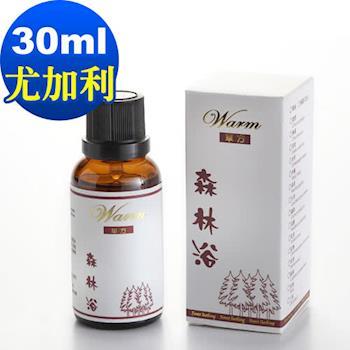 【Warm】森林浴單方純精油-藍膠尤加利30ml