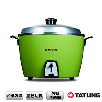 【TATUNG大同】15人份不鏽鋼內鍋款電鍋(綠色)TAC-15L-SG-台灣製造