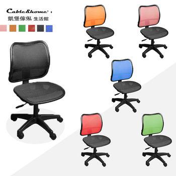 凱堡 小維特無扶手二代全網透氣電腦椅/辦公椅(6色)
