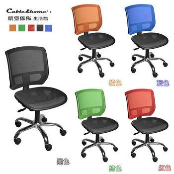 凱堡 小卡農二代鐵腳全網透氣電腦椅/辦公椅(5色)