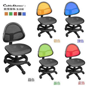 凱堡 小道尼二代全網透氣兒童椅-附腳踏圈(5色)-活動輪