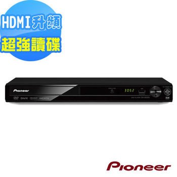 PIONEER DV-3052V倍頻DVD播放機(HDMI輸出)