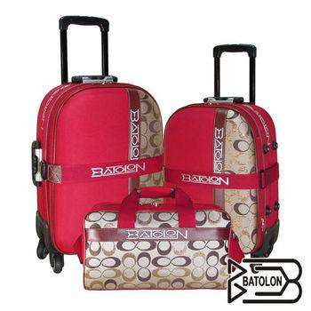 BATOLON寶龍紐約時尚旅行箱休閒組