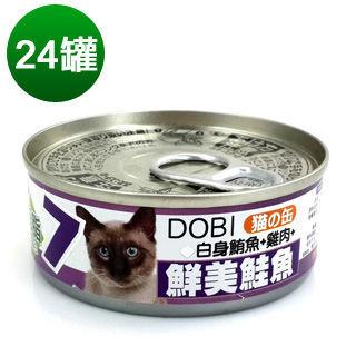【DOBI】小貓罐 鮮美鮭魚+白身鮪魚+雞肉(80公克x24罐)