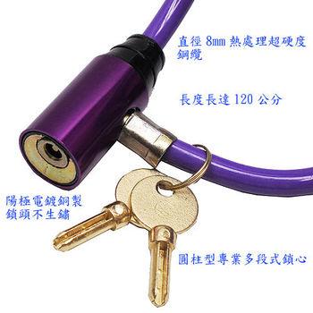 自行車粗8mm陽極電鍍銅鎖頭專業鋼纜鎖(GE-507)