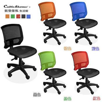 凱堡 小卡農無扶手二代全網透氣電腦椅/辦公椅(5色)
