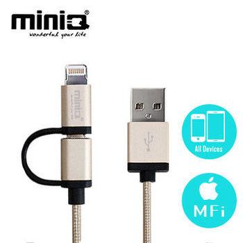miniQ Apple Lightning 8Pin / Micro USB精緻高速充電傳輸線 - 香檳金