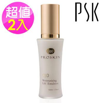 【PSK寶絲汀】基礎保養系列 2入組 Q10嫩白滋潤活膚乳50ml