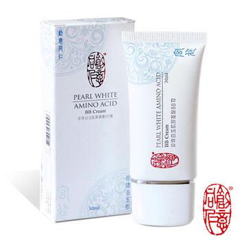 【京都同仁堂】珍珠系列- 珍珠白玉肌胺基酸BB霜(30ml)