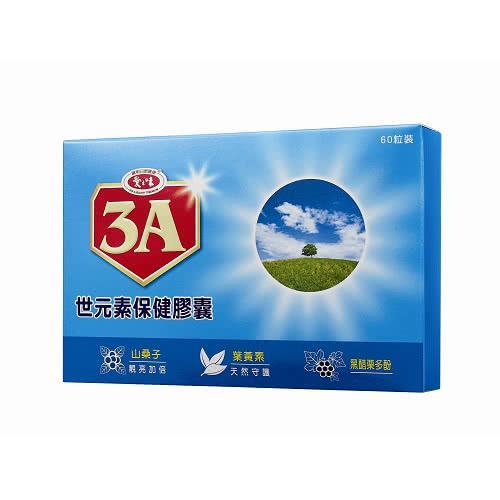 【愛之味生技】3A世元素保健膠囊 (60粒/盒)x1盒